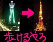 大阪−東京間を歩く人