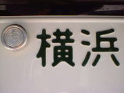 横浜ナンバー