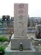 田中貢太郎