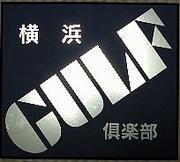 横浜GULF倶楽部(ガルフ)