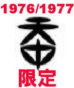 天沼中/1976年77年生まれの学年