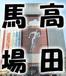 高田馬場クレイジーラバーズ