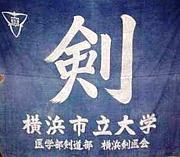 横浜市立大学医学部剣道部