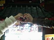 台北夜市の会