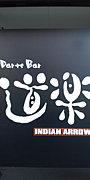Darts bar 道楽