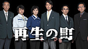 NHK土曜ドラマ『再生の町』