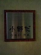 小野小野田家