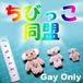 ちびっこ同盟 -Gay only-
