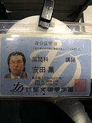 2006と2007年度文系特進Y田組
