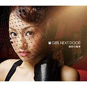 偶然の確率/GIRL NEXT DOOR