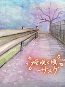 桜咲く頃/サスケ