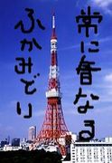 東京タワー 僕と課題と時々指導