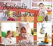 大阪市☆子供写真スタジオ情報