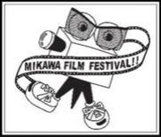 三河映画祭