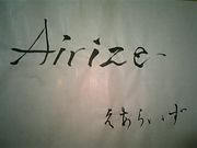 Airize supported 〜円陣会〜