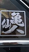 車高短☆亀仙人