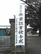 緑高第62期(@^O^@)