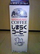やっちゃ好き!!しまらくコーヒー