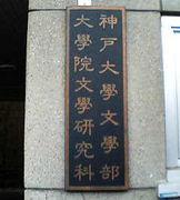 神戸大学文学部04年度生