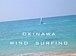 沖縄ウインドサーフィン