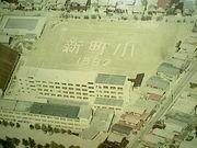 長岡市立新町小学校