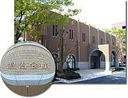 松山大学 温山会 東京支部