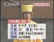 キング山田 ヤマダミツヨシ