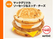 ソーセージエッグチーズ