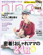 ★nina's  関東★ニナーズ
