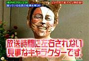 猫男爵〜有吉〜