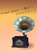 Frost Moon 〜霜月〜