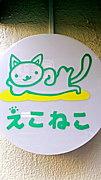 江古田の猫カフェ 『えこねこ』