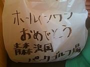 青森浪岡パークゴルフ場♪