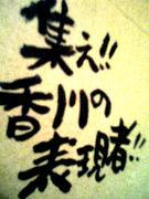 香川県の表現者・アーティスト