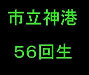 市立神港 56回生