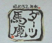 昭和52年会【ダーツ馬鹿】