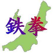 鉄拳漬け in 新潟
