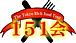 151会(仮)一期一会の出会い