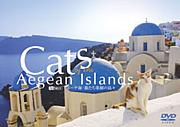 エーゲ海・猫たち楽園の島々
