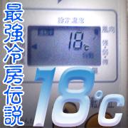 冷房18℃設定にして布団にもぐる