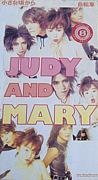 【小さな頃から】JUDY AND MARY