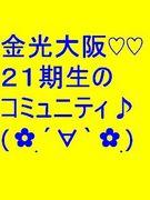 ♡金光大阪21期生♡