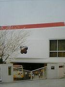 めぐみ幼稚園(高槻市)