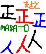 ★正人(Masato)★