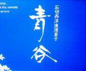 シェ・アオタニ(青谷)