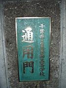 東葛飾高校 2008年度卒!