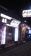 ばかうま八剣伝名古屋本店★