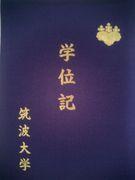 筑波大学MBA-IB