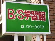 B/S学習館