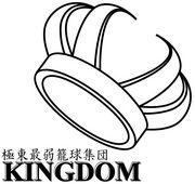 極東最弱籠玉集団 キングダム